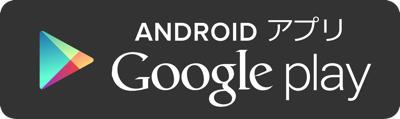Gガイド番組表アプリ GooglePlay ダウンロードボタン