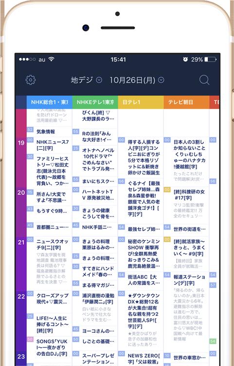 Gガイド番組表アプリ